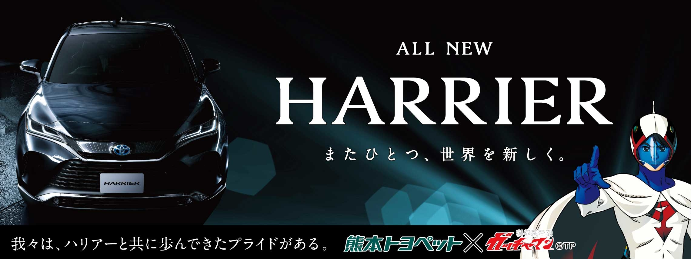allnew_harrier